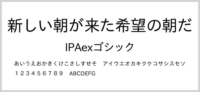 IPAex
