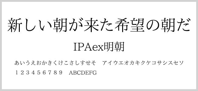 IPAex明朝