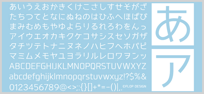 フロップデザインフォント+