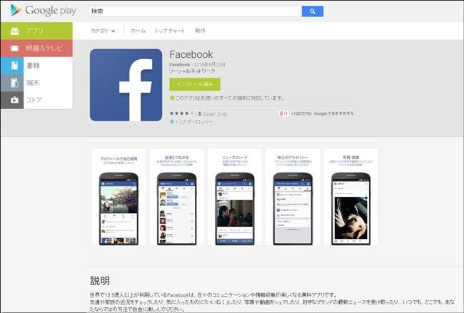 フェイスブック アプリ