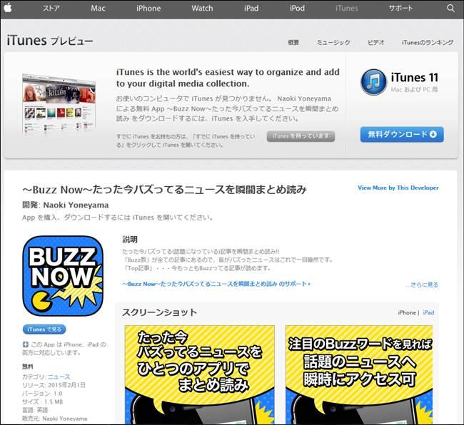 Buzz Now