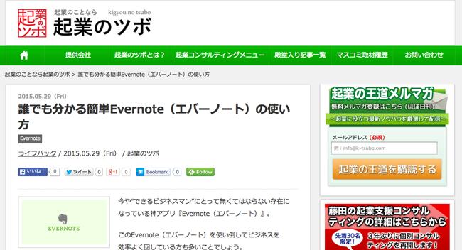 誰でも分かる簡単Evernote(エバーノート)の使い方| 起業のことなら起業のツボ