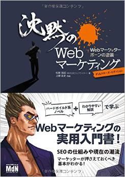 沈黙のWebマーケティング 書籍
