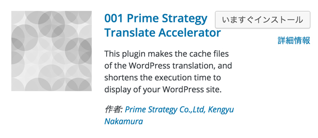 001-Prime-Strategy-Translate-Accelerator