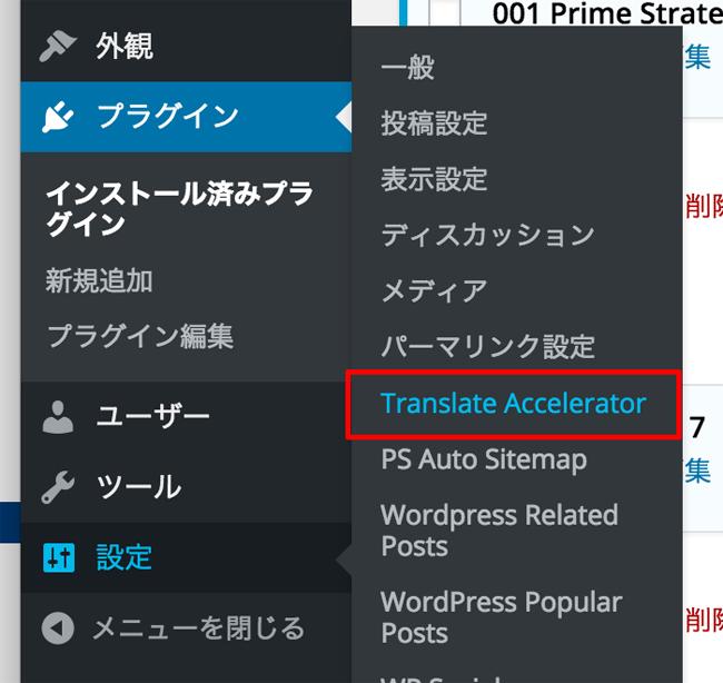 001-Prime-Strategy-Translate-Accelerator2