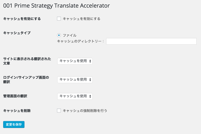 001-Prime-Strategy-Translate-Accelerator3