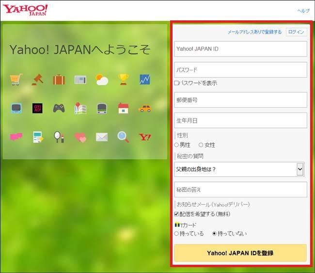 Yahoo!登録メールアドレス登録しない