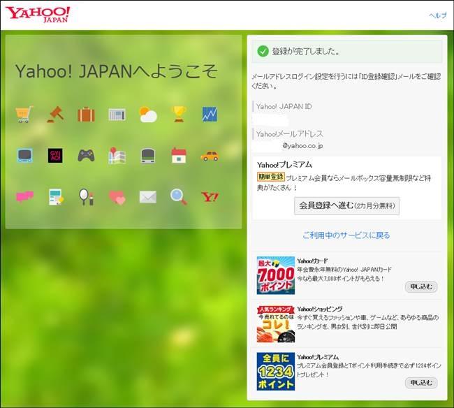 Yahoo!登録終了