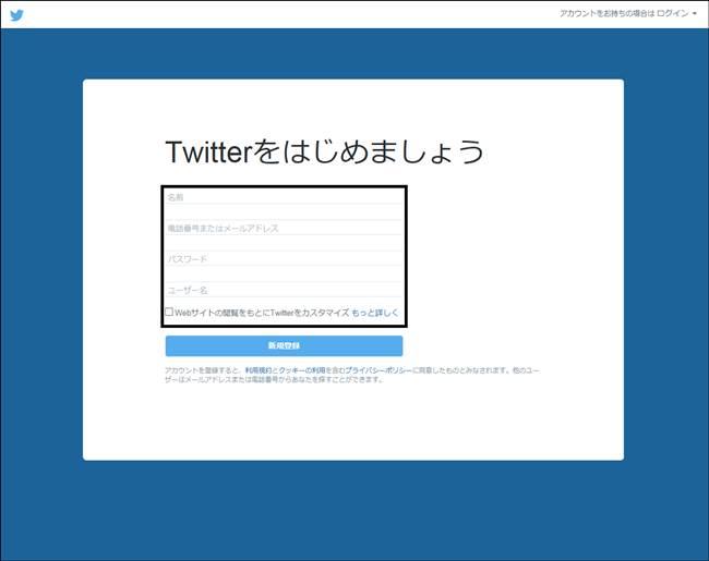 Twitter作成