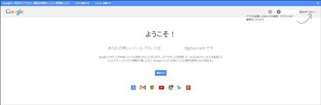Google新規完了