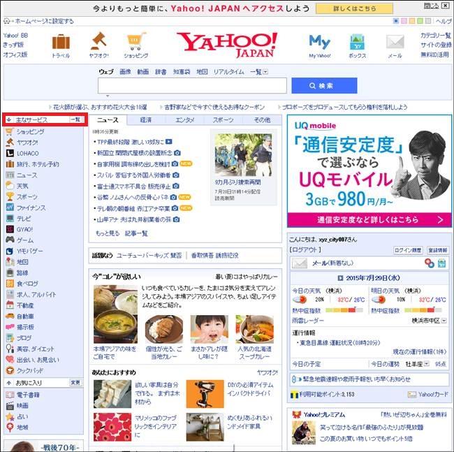Yahoo!一覧