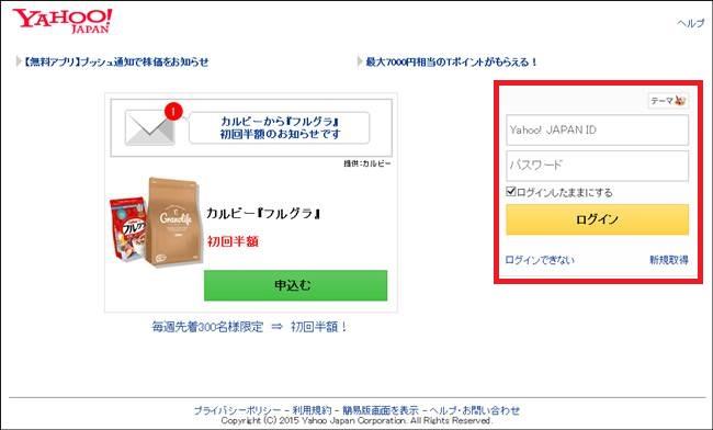 Yahoo!ログイン