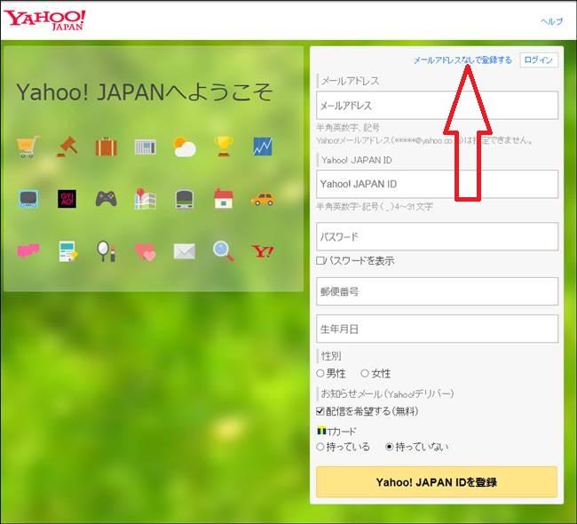 Yahoo!メールアドレスボタン