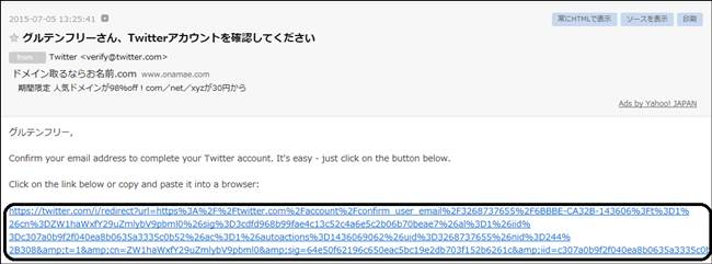 Twitterメール
