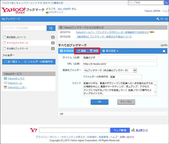 Yahoo!ブックマーク編集