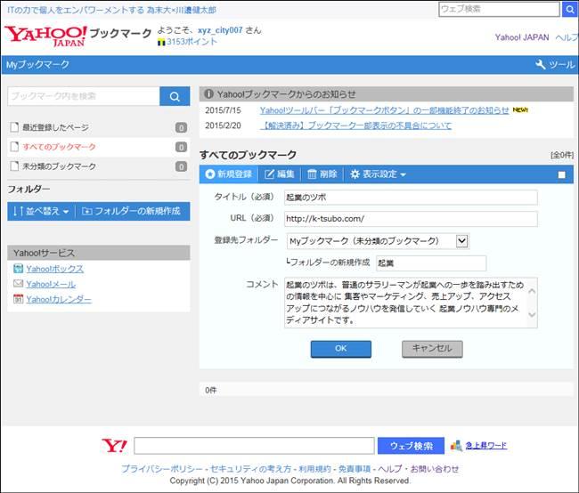 Yahoo!ブックマーク入力