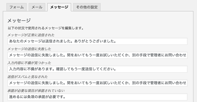 ContactForm7-11