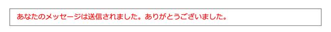 ContactForm7-12