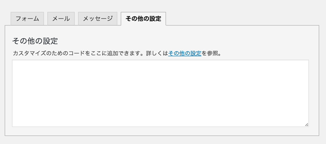 ContactForm7-13