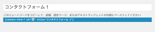ContactForm7-14