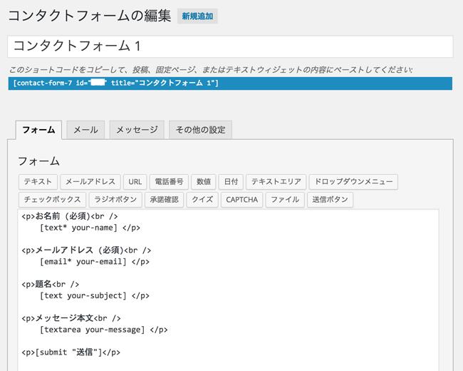 ContactForm7-4