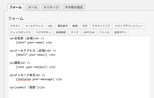 ContactForm7-7
