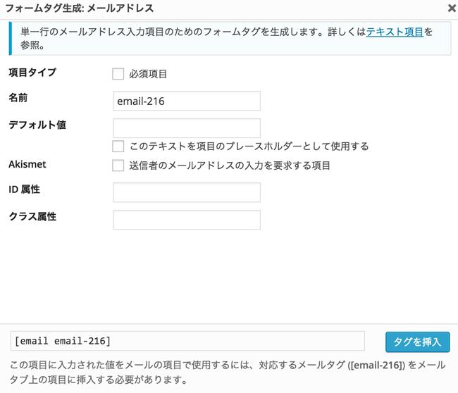 ContactForm7-8