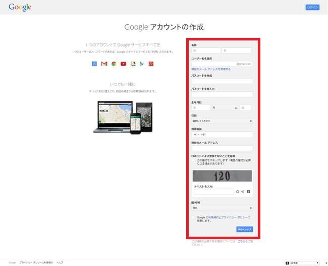 Google アカウントの作成フォーム