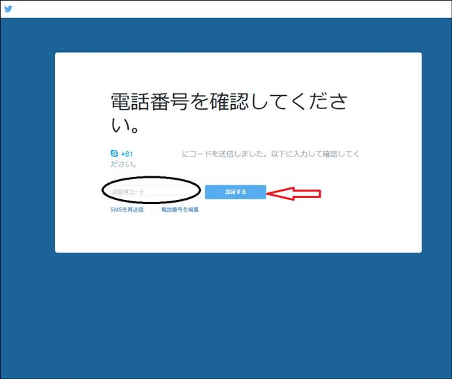 Twitter電話番号認証登録