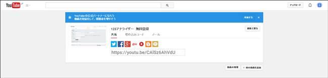 YouTubeアップロード完了後の画面