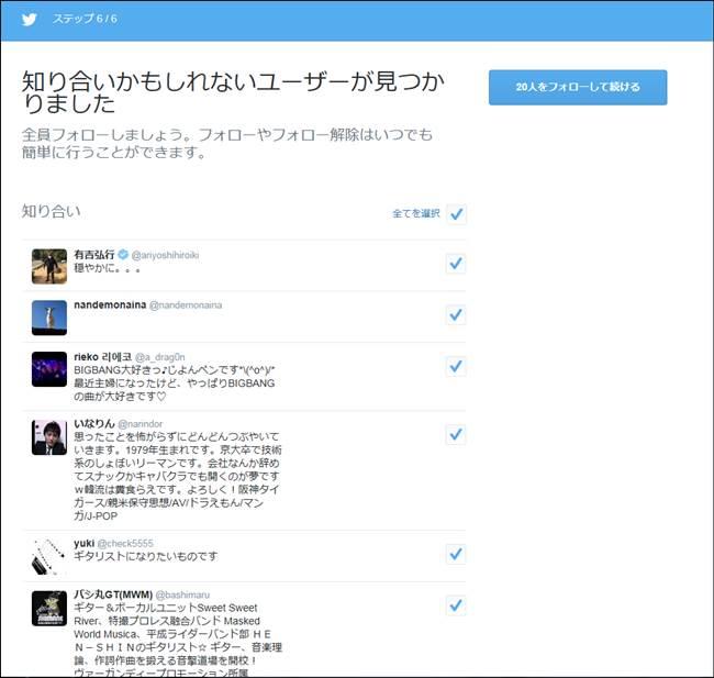 Twitter知り合いかもしれないユーザー