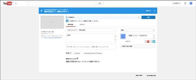 YouTubeアップロード準備