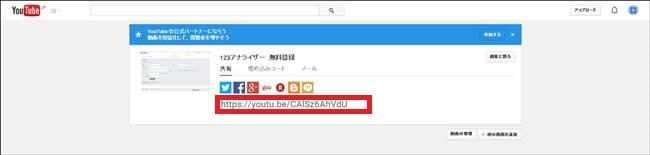 YouTubeアップロード完了後の画面URL