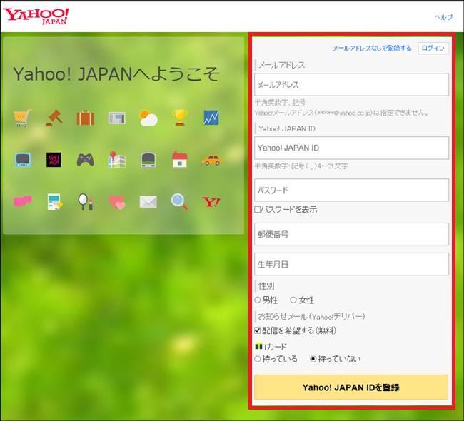 Yahoo!登録