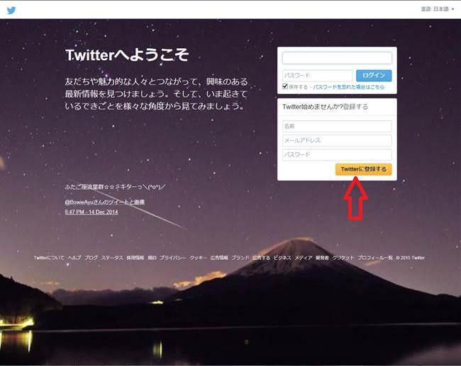 Twitter登録