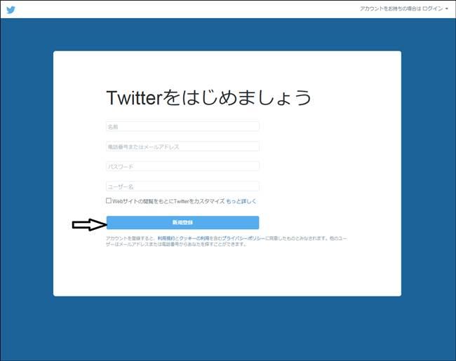 Twitter新規登録