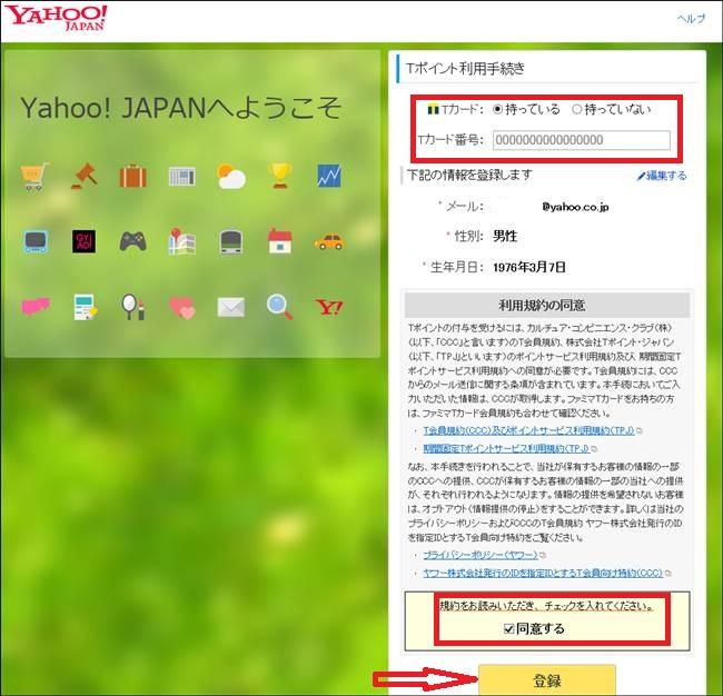 Yahoo!最後の画面