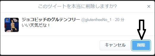 このツイートの本当に削除しますか?