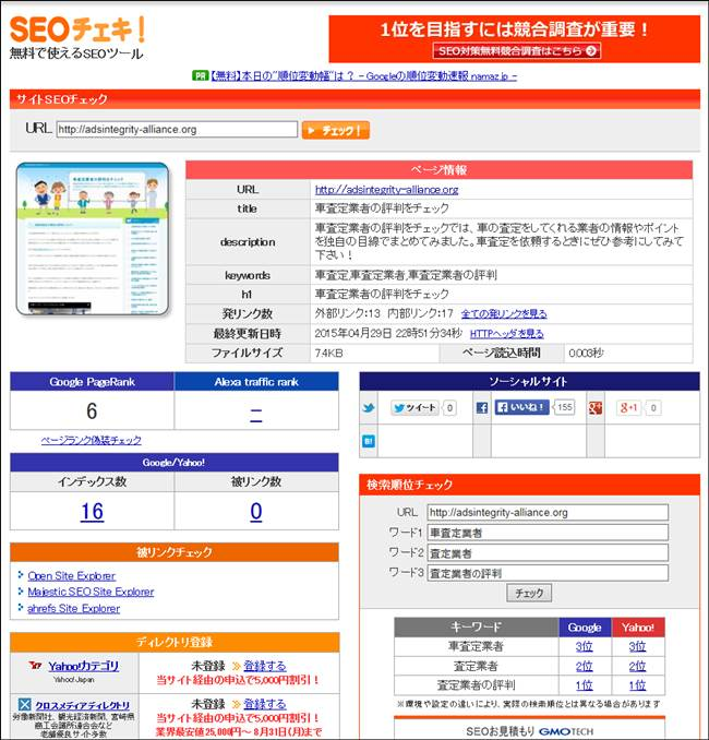 SEOチェキPR6サイト