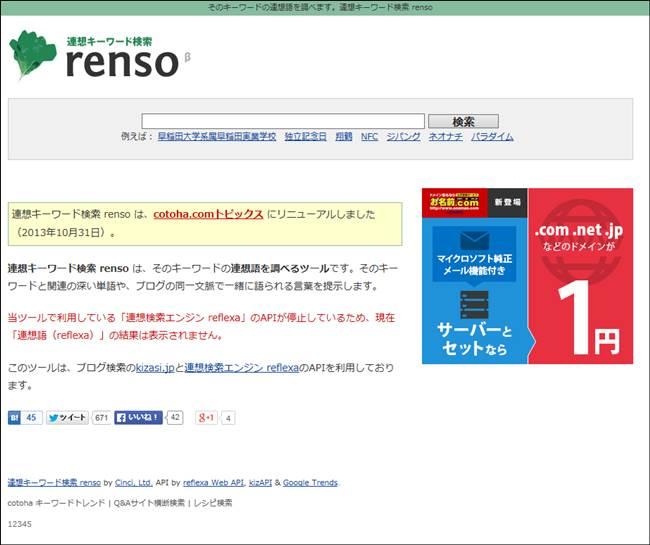 renso