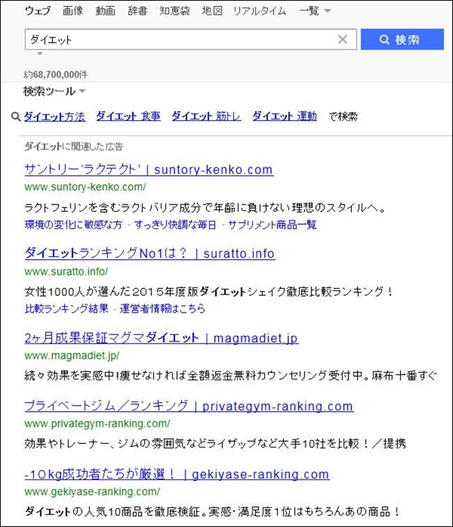 Yahooサジェスト機能