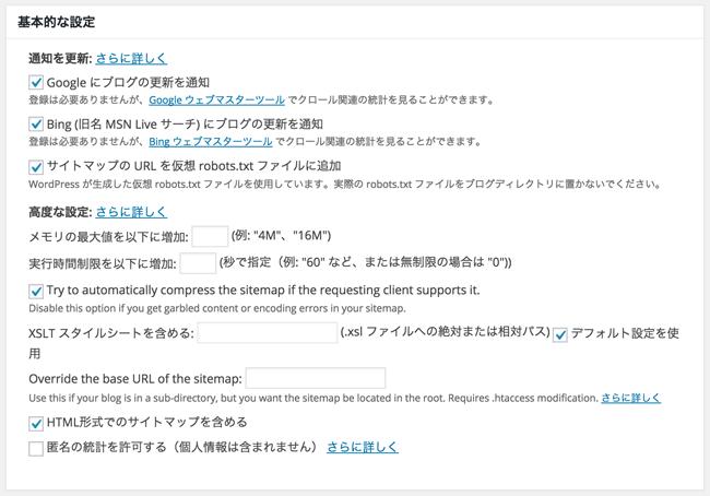GoogleXMLSitemaps4