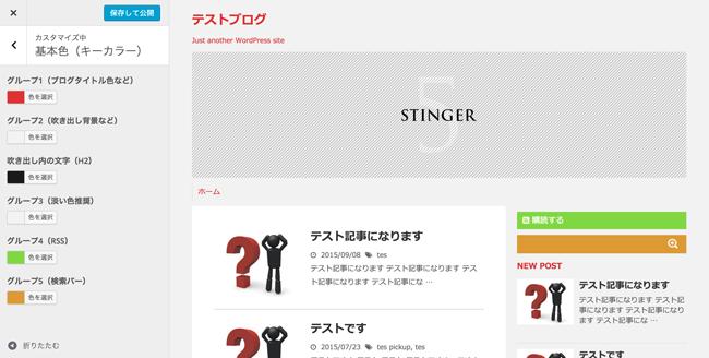 STINGER5-13