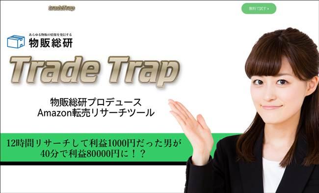 Trade Trap