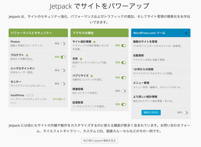 jetpack7