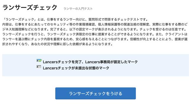 ランサーズ10