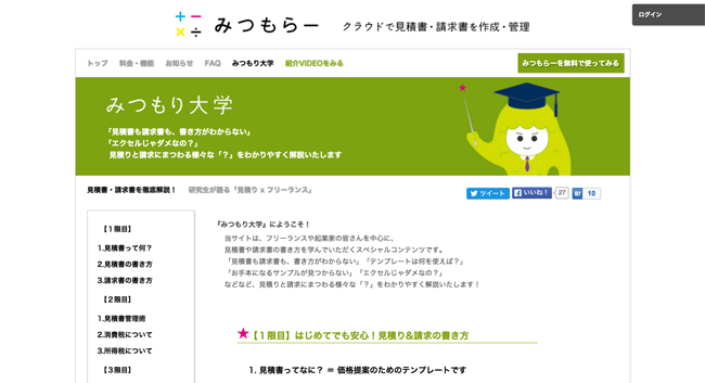 seikyussyo7