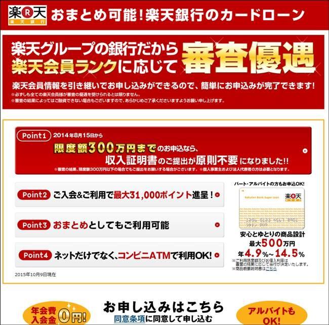 楽天銀行スーパーローン審査優遇