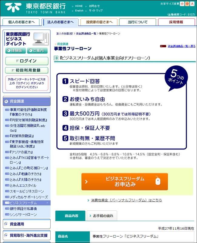 東京都民銀行ビジネスフリーダム