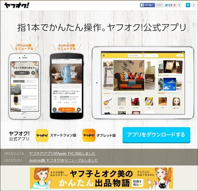 ヤフオク!公式アプリ